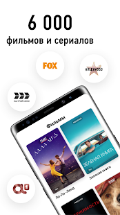 Download НТВ-ПЛЮС ТВ: Футбол, сериалы, фильмы, спорт онлайн 1.48.1 Apk for android