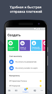 Download Тинькофф Бизнес – онлайн банк для ИП и ООО 2.37.1 Apk for android