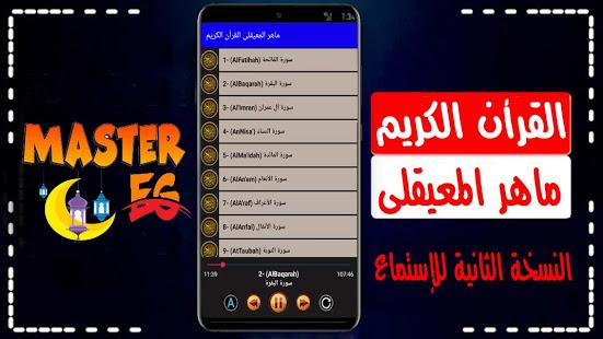 Download القرأن الكريم كاملا بصوت ماهر المعيقلي جودة رهيبة 38.0 Apk for android