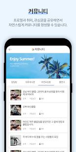 Download 카페캠프통 -