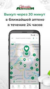 Download Аптеки Столички 1.3.5.2 Apk for android