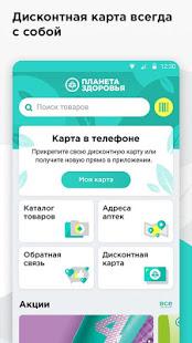 Download Планета Здоровья 2.10.2 Apk for android