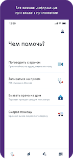 Download Ренессанс Здоровье 2.33.0 Apk for android