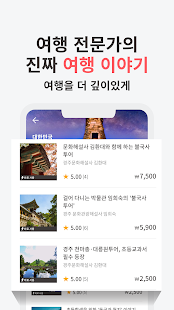 Download 투어라이브 - 지식, 여행을 잇다 2.5.15 Apk for android