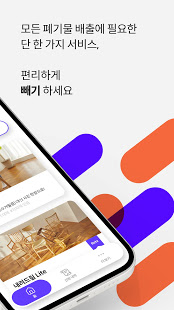 Download 빼기 : 대형폐기물, 중고매입 할때 쉽고 편하게 3.3.5 Apk for android