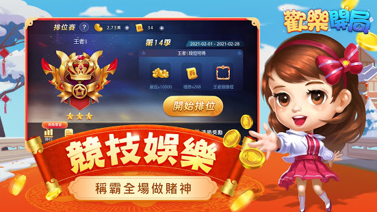 Download 歡樂開局-免費無內購 暢玩新體驗 3.9.15 Apk for android
