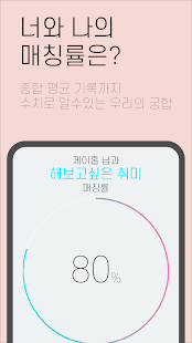 Download 이심전심 - 취향 궁합 테스트 4.4 and up Apk for android