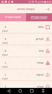 Download מאורסים מאורסות - ארגון חתונה 6.0.13 Apk for android