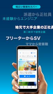 Download 転職ナビ-正社員の求人がみつかる転職アプリ 6.4.6 Apk for android