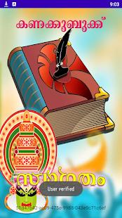 Download കണക്കുബുക്ക് - Kanakku Book 3.9 Apk for android