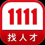 Download 1111找人才 (企業廠商專用) - 即時通訊功能上線! 3.8.4.4 Apk for android