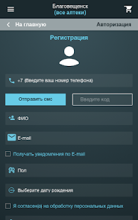 Download Амурфармация 1.2.3 Apk for android