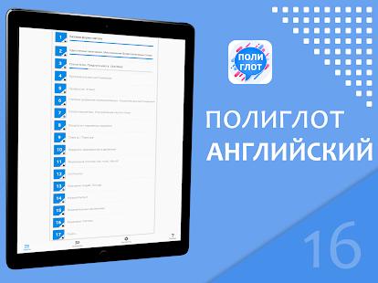 Download Полиглот. Английский язык за 16 часов бесплатно. 1.0.48 Apk for android
