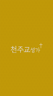 Download 천주교성가 1.6 Apk for android