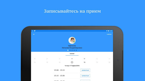 Download Медицина 1.8.4 Apk for android