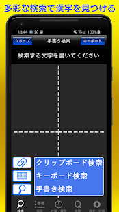 Download 新・筆順辞典 2.0.4 Apk for android