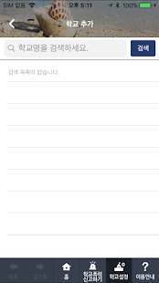 Download 스쿨나비 2.0.46 Apk for android