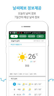 Download 미세어때? 마스크스캔 병원 알림이 2.2.4 Apk for android