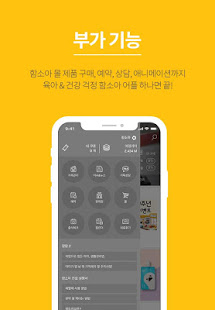 Download 함소아 2.87 Apk for android