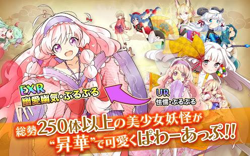 Download 妖怪百姫たん![妖怪×美少女育成ゲームアプリの決定版] 2.9.12 Apk for android