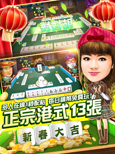 Download 今晚打牌3缺1–牛來運轉、愈打愈旺 11.3 Apk for android