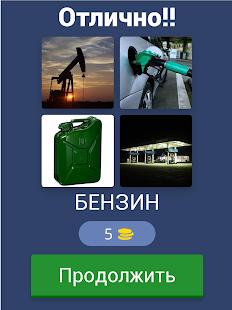 Download 4 Фотки 1 Слово - Угадай Слово 8.209.4z Apk for android