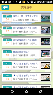 Download 北市警政 5.0.34 Apk for android