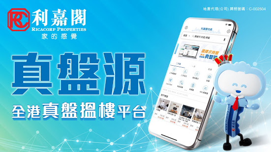 Download 利嘉閣真盤源 5.9.10 Apk for android