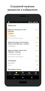 Download Работа66 поиск вакансий в Екатеринбурге 0+ Apk for android