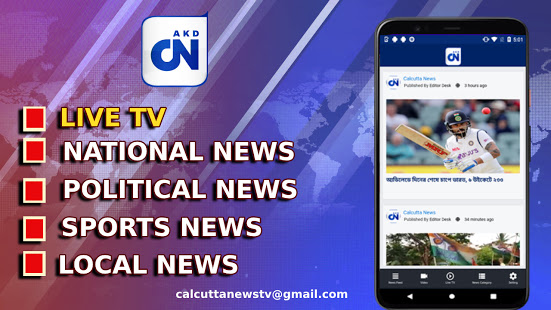 Download Calcutta News 4.22 Apk for android