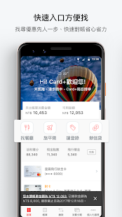 Download 星展 Card+ TW 4.5.3 Apk for android