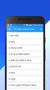 Download Class 9 Maths Solution in Hindi 2.00 Apk for android