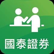 Download 國泰證券e櫃台-24H線上櫃台,申辦業務更輕鬆 2.9.15 Apk for android
