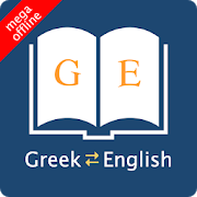 english greek dictionary 8.2.5 apk