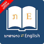 Download English Lao Dictionary 8.2.5 Apk for android