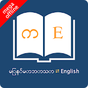 english myanmar (burmese) dictionary 8.2.5 apk