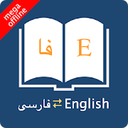 Download English Persian Dictionary 8.2.5 Apk for android