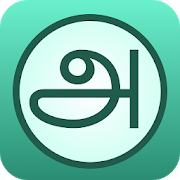 Download English Tamil Dictionary 3.2.1 Apk for android