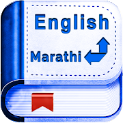 english to marathi dictionary 3.9 apk