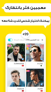 Download FadFad 1.3.1 Apk for android
