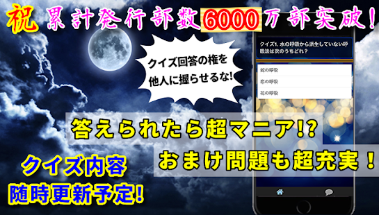 Download クイズfor鬼滅の刃 アニメ漫画ゲーム 無料 1.6.2 Apk for android