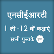 Download HINDI NCERT BOOKS, SOLUTIONS, NOTES & SOLVED PAPER 1.9.2 Apk for android