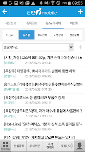 Download 신한i mobile 2.1.8 Apk for android