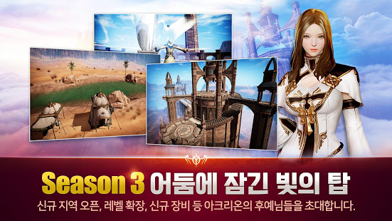 Download 이카루스M 5.0 and up Apk for android