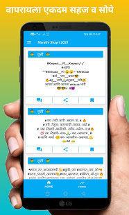 Download Marathi Shayri 2021 1.17 Apk for android