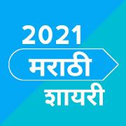 marathi shayri 2021 1.17 apk
