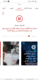 Download MCD - Monte Carlo Doualiya, non stop news 3.1.4 Apk for android