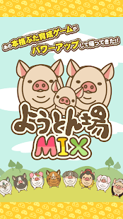Download ようとん場MIX 11.5 Apk for android