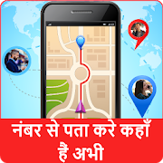 mobile number location - phone number locator 1.4 apk