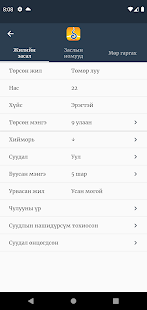 Download Mongol Calendar 9.2.6 Apk for android